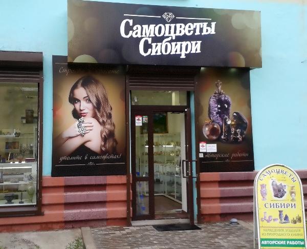 Самоцветы Сибири ул.Ленина 40